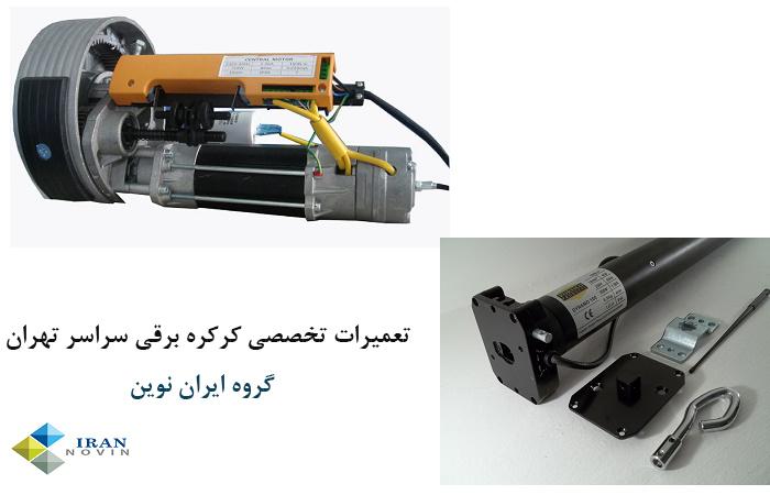 اجزاء موثر در تعمیرات کرکره برقی